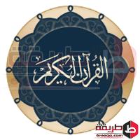 تحميل برنامج قران اندرويد 2018 Quran Android مصحف الكترونى للموبايلات
