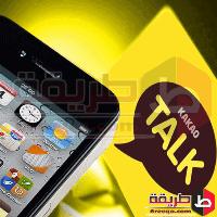 تحميل تطبيق كاكاو توك ماسنجر 2018 KakaoTalk Messenger العربى للدردشة