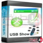 تحميل برنامج كشف الملفات المخفية 2018 USB Show مجانا للكمبيوتر