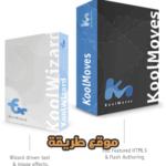 تحميل برنامج تصميم البطاقات الفلاشيه Koolmoves للحواسيب مجانا