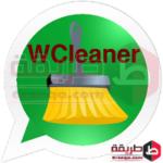 تحميل برنامج مسح ملفات واتس اب 2018 WCleaner دبليو كلينر لهواتف اندرويد