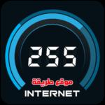 تطبيق اختبار سرعة النت للاندرويد Simple Speed Test عربي مجانا