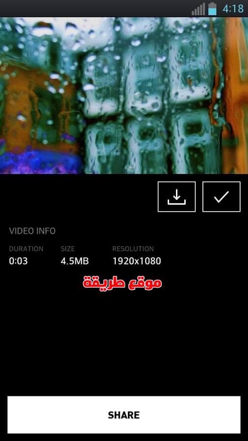 تطبيق تحرير الفيديوهات