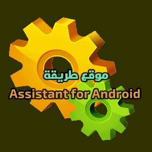 تطبيق تحسين اداء هاتفك الاندرويد Assistant for Android عربي مجانا
