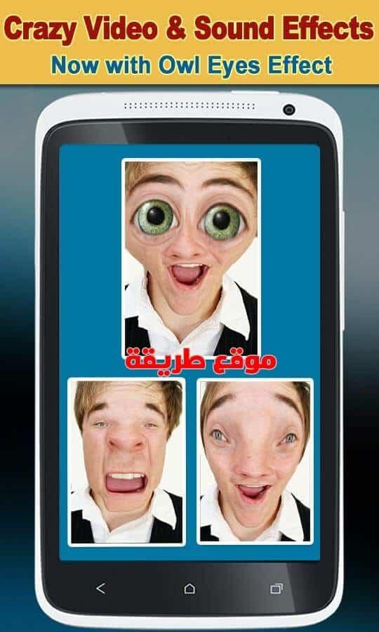 تطبيق تغيير شكل الوجه والصوت