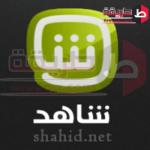 تحميل تطبيق شاهد نت 2018 Shahid Net للاندرويد والايفون لمشاهدة الدراما العربية