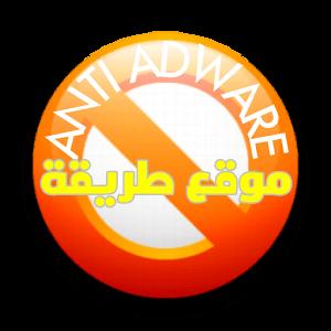 تطبيق منع اعلانات التطبيقات مجانا للاندرويد – Anti Adware