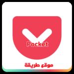 تطبيق Pocket للاطلاع على صفحات الانترنت لاحقا بدون نت مجانا