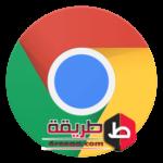 جوجل كروم 2018 تنزيل متصفح google chrome عربي