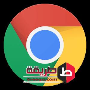 جوجل كروم 2018