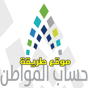 شرح التسجيل في برنامج حساب المواطن