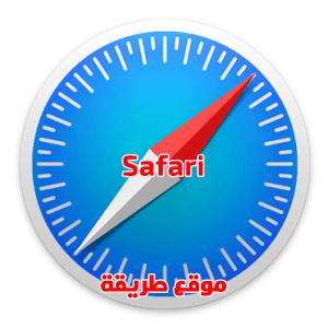 متصفح Safari