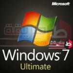 تحميل ويندوز 7 التيميت Windows 7Ultimate عربى 32 – 64 بت