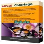تحميل برنامج تلوين الصور الابيض واسود AKVIS Coloriage للحواسيب
