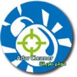 تحميل برنامج حذف الاعلانات من المتصفح AdwCleaner للحواسيب مجانا