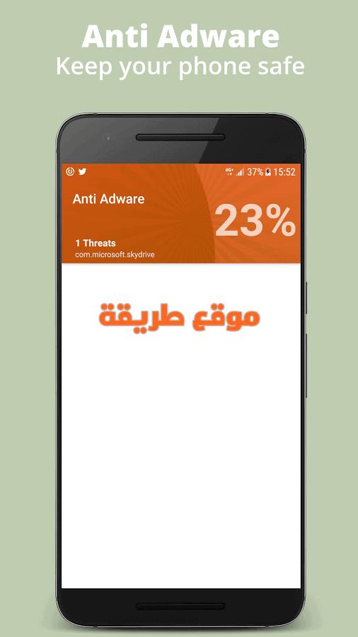 تطبيق منع اعلانات التطبيقات