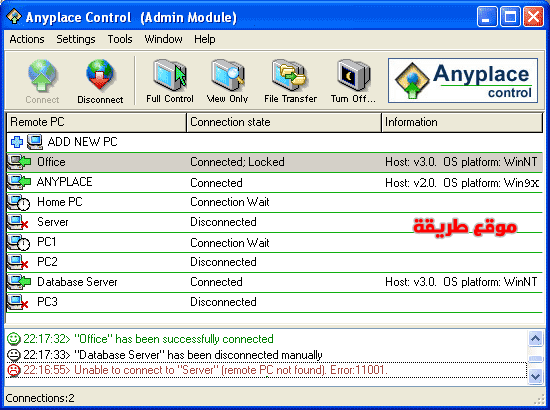 برنامج مراقبة الكمبيوتر عن بعد