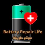 برنامج اصلاح بطارية الموبايل Battery Repair Life مجانا للاندرويد