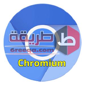 تحميل برنامج او متصفح Chromium الغني عن التعريف مجانا للحواسيب