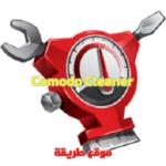 برنامج اصلاح الويندوز من الملفات او البرامج الضارة Comodo Cleaner