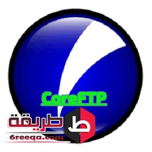 تحميل برنامج اف تي بي للتحكم في المواقع والسيرفرات CoreFTP مجانا