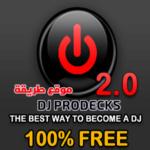 تحميل برنامج الدي جي وعمل الريمكسات للحواسيب DJ PRODECKS