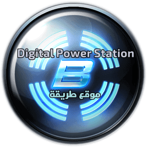 تحميل برنامج رفع صوت اللاب توب Digital Power Station مجانا