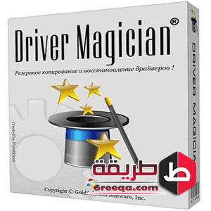 تحميل برنامج جلب التعريفات في احدث اصداراتة Driver Magician 2017