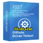 برنامج تحديثات الجهاز تحديثات نهائية Driver Talent مجانا