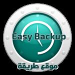 تطبيق Easy Backup لحفظ نسخة احتياطية من هاتفك الاندرويد مجانا