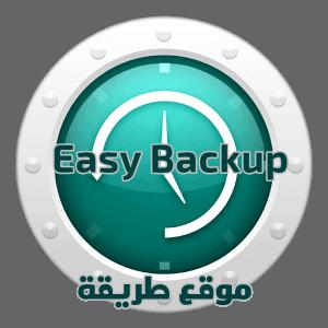 تطبيق Easy Backup