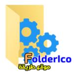 تحميل برنامج تلوين الفولدرات والمجلدات والملفات على حاسوبك Folderico