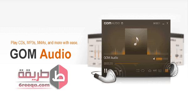 تحميل برنامج مشغل الصوت GOM Audio مجانا