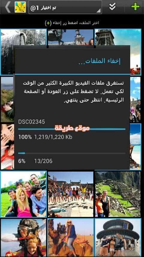 تطبيق حماية صور هاتفك
