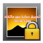 تطبيق حماية صور هاتفك من الاخرين للاندرويد Gallery Lock عربي مجانا