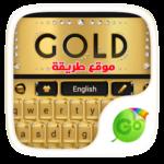 تطبيق Gold Keyboard للاندرويد لاعطائك لوحة مفاتيح بشكل اجمل