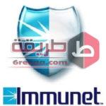 تحميل برنامج طرد الفيروسات من الكمبيوتر Immunet مجانا