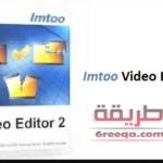 تحميل برنامج imtoo video editor عربي