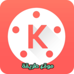 تحميل تطبيق محرر الفيديو للاندرويد KineMaster مجانا