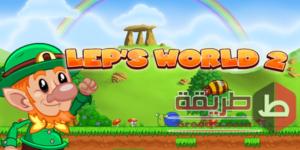 تحميل لعبة التسلية و المرح lep's world 2 للاندرويد و الايفون