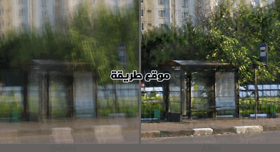 برنامج تصحيح الصور المهزوزة