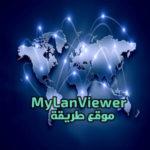 تحميل برنامج التحكم في شبكة الانترنت MyLanViewer وادارة الراوتر