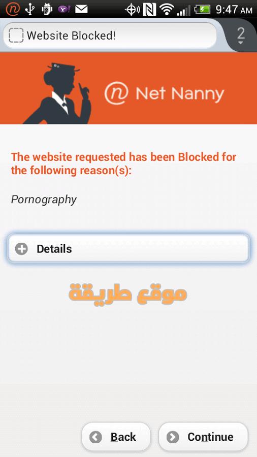 تطبيق غلق المواقع الاباحية