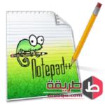 تحميل برنامج تحرير النصوص الغني عن التعريف Notepad ++ للحواسيب