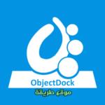 تحميل برنامج شريط المهام وتحسين شكل الشريط والديسكتوب ObjectDock