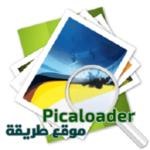 برنامج البحث عن الصور للحواسيب PicaLoader مجانا