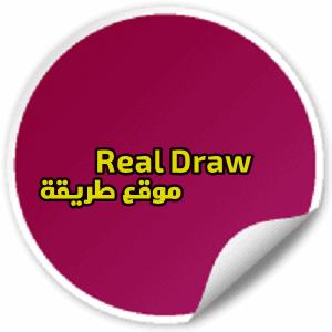 تحميل برنامج صنع الاختام على الصور او المستندات مجانا Real Draw طريقة
