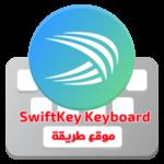 تطبيق لوحة المفاتيح للاندرويد SwiftKey Keyboard لتغيير شكل لوحة المفاتيح