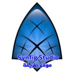 تحميل برنامج انشاء الرسوم المتحركة Synfig Studio للحواسيب