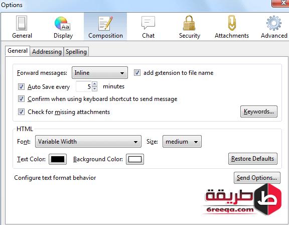 برنامج ادارة البريد الالكتروني